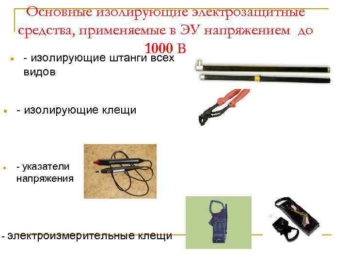 2.4. инструкция по применению и испытанию средств защиты, используемых в электроустановках