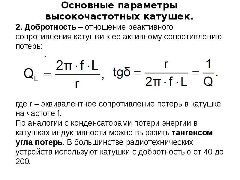 Формула индуктивного сопротивления