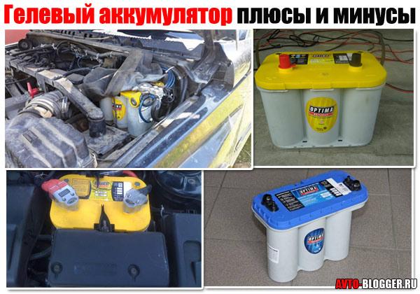Сравнение аккумуляторов: свинцово-кислотные, гелевые и agm