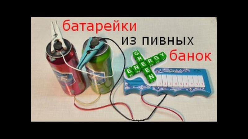 Изготовление аккумулятора своими руками. чем заменить автомобильный аккумулятор