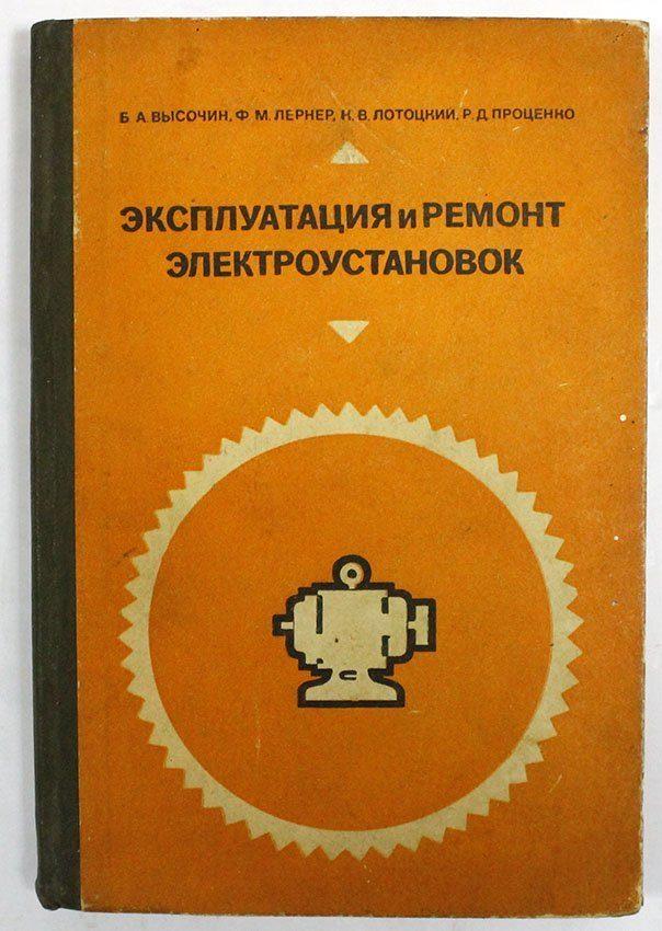 Птээп - глава 2.5 электродвигатели