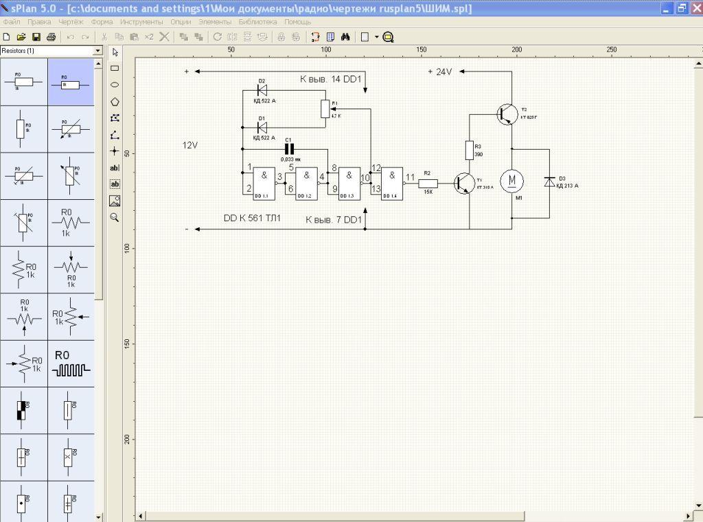 Бесплатная программа для рисования электрических схем
