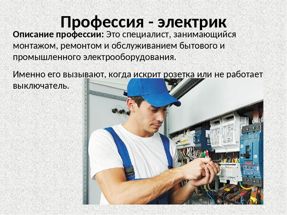 Профессия инженер-электрик в красноярске                                 