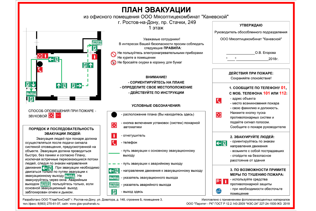 Гост р 55842-2013 (исо 30061:2007) освещение аварийное. классификация и нормы