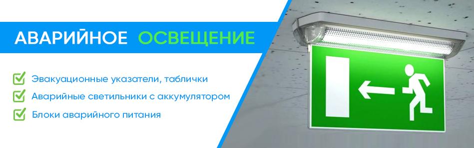 Требования к аварийному освещению и его  организация.