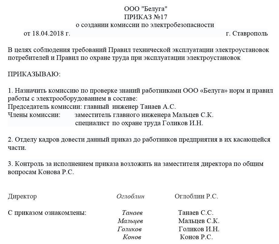 Состав комиссии по проверке знаний по охране труда