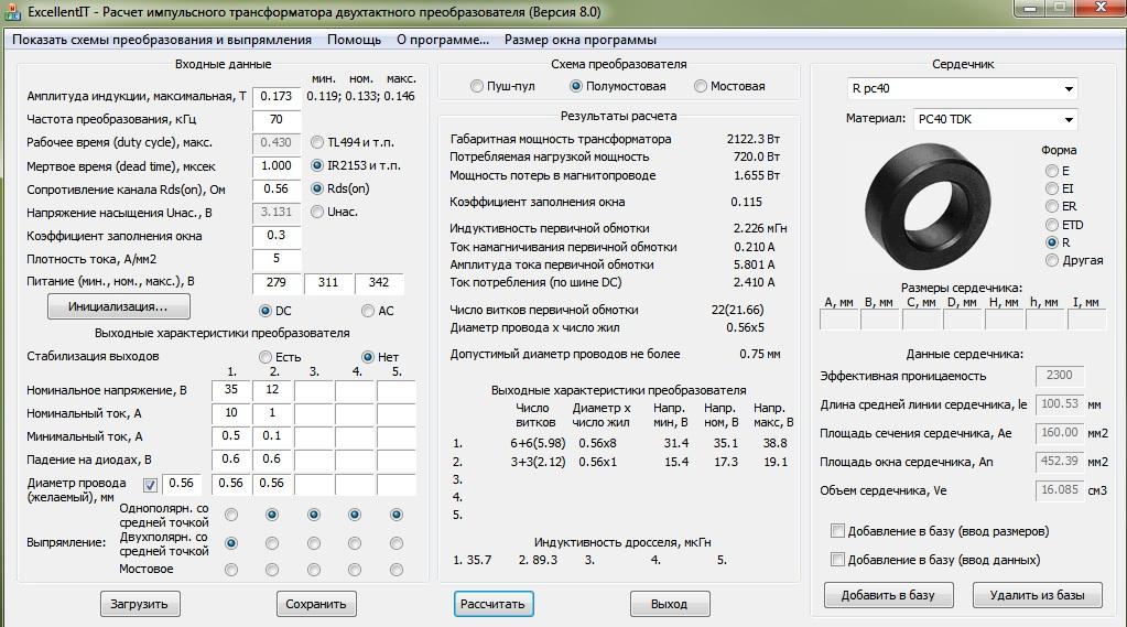 Упрощенный расчет маломощных силовых однофазных и трехфазных трансформаторов