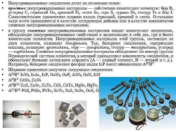 Примесная проводимость полупроводников.
