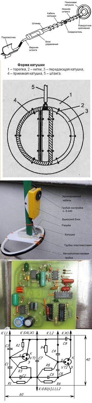 Как сделать металлоискатель своими руками, видео, схема металлоискателя