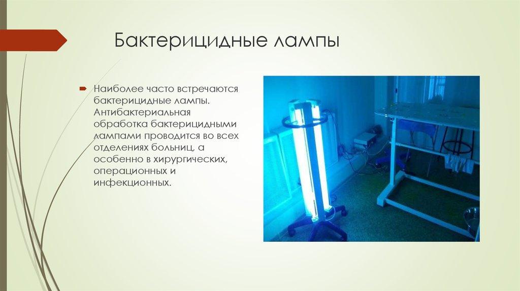 Бактерицидные лампы: дезинфекция с умом