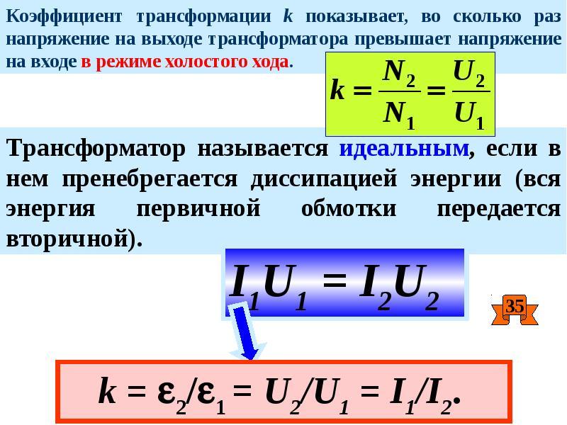 Упрощенный вид расчета трансформатора