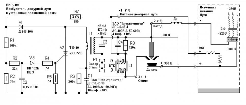 Устройство осциллятора для сварочных работ