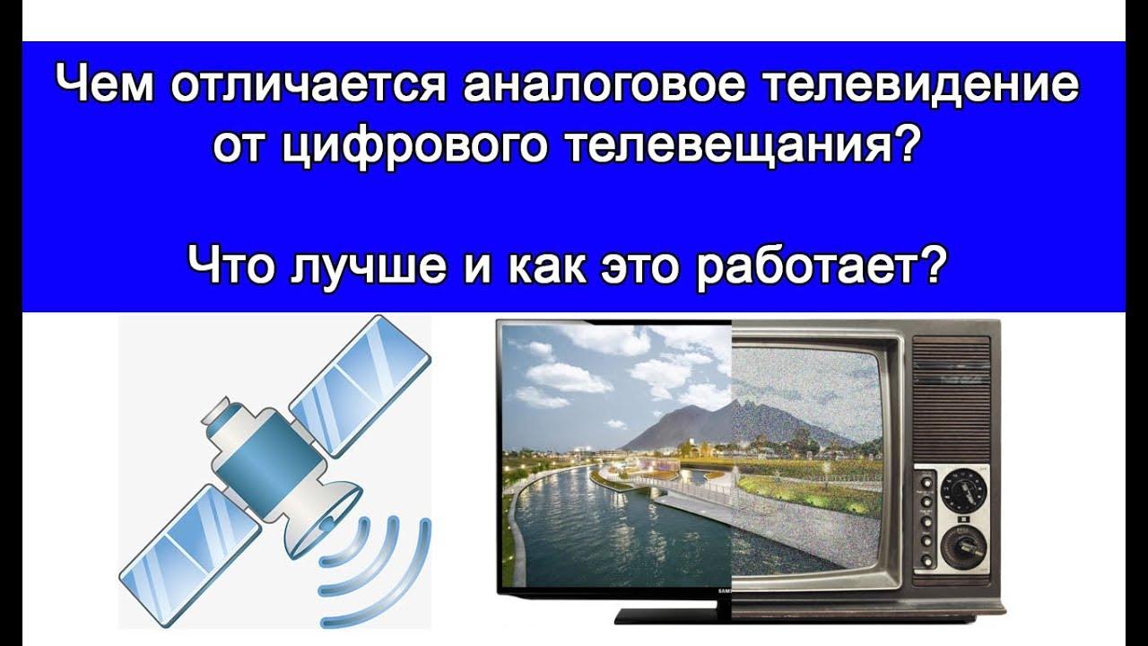 Дискретный (цифровой) и аналоговый сигнал: отличия