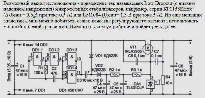 Стабилизатор тока на полевом транзисторе схема