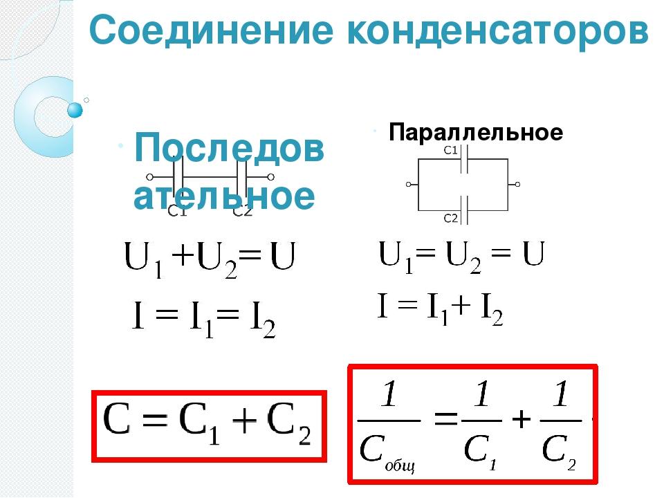 Расчет емкости конденсатора