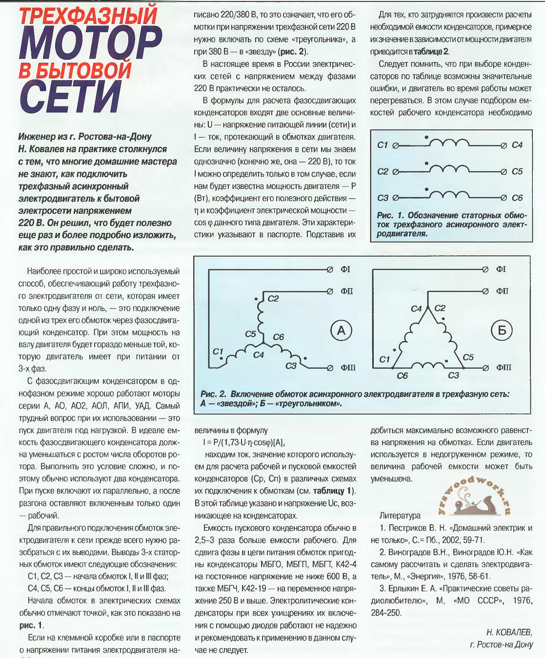 Способ, как увеличить емкость конденсатора при подключении