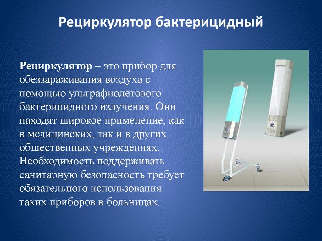Кварцевая лампа. бактерицидная лампа.