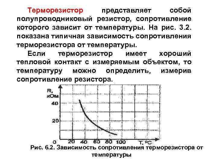 Правильный выбор: термометр сопротивления или термопара
