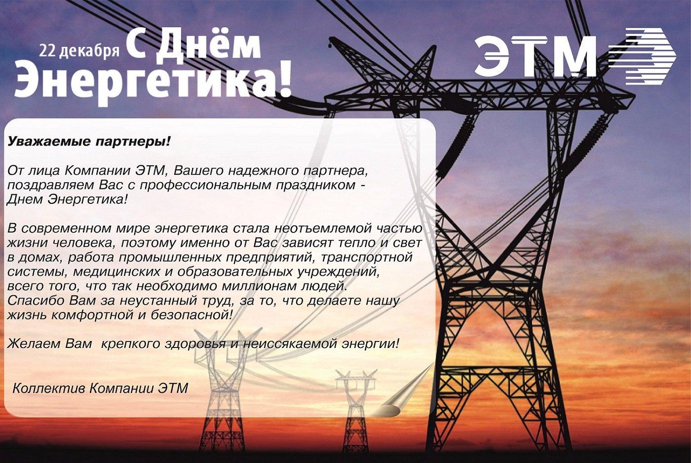 С днем энергетика – поздравления прикольные и живые открытки