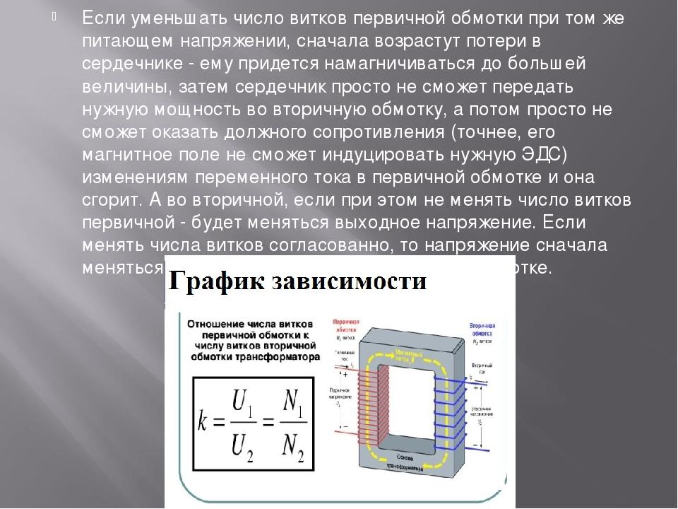 Как определить размеры трансформатора?